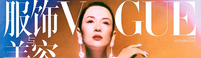 Vogue China Magazine Cover